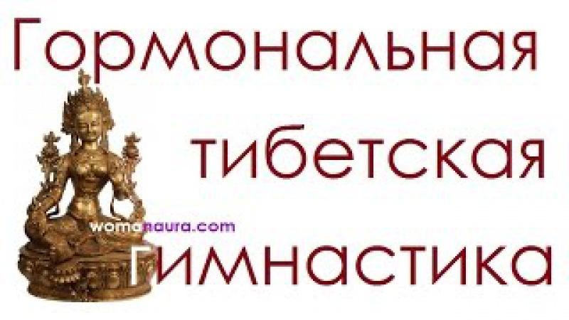 Тибетская гормональная гимнастика для оздоровления | Тибетская гормональная ги...