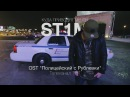 ST1M Куда приводят мечты OST Полицейский с Рублевки