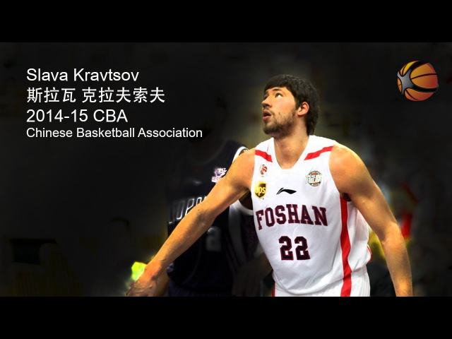 Slava Kravtsov China 2014-15 CBA | Highlight Video [HD] SV_Sport