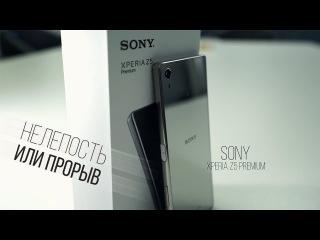Sony Xperia Z5 Premium: обзор основных моментов (полное недоразумение)