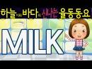우유송 (The Milk Song) - 하늘이와 바다의 신나는 율동 동요 Korean Children Song