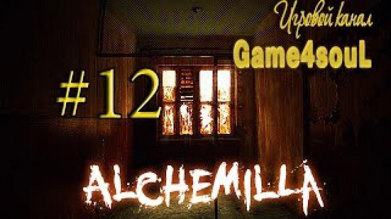 Silent hill alchemilla: Что же делать?..