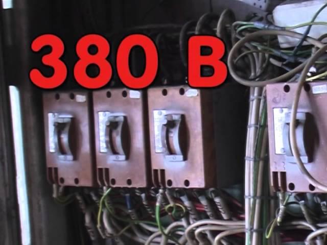 Электротравматизм в электроустановках до 1000В