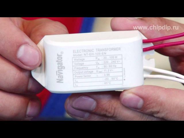 NT EH 105 EN трансформатор для галогеновых ламп
