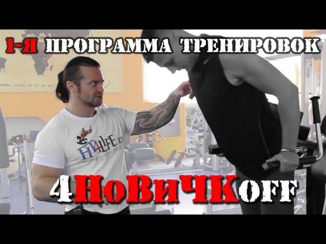 4НоВИЧКoff 1-я ПРОГРАММА ТРЕНИРОВОК