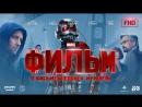1080p VK Фильм о фильме Человек Муравей Ant Man 2015 русский многоголосый