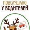 Подслушано у водителей. Новосибирск
