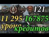 121 Колобанов, Воин, Снайпер, Защитник, 11 295 урона