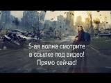 5 волна фильм пятая волна 5-я волна 2016  5 djkyf abkmv gznfz djkyf 2016