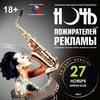 НОЧЬ ПОЖИРАТЕЛЕЙ РЕКЛАМЫ 2015 Красноярск