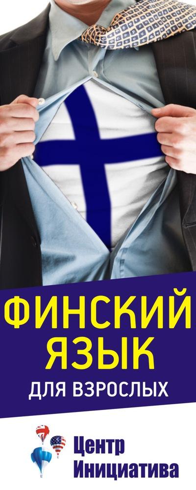 Изучение финского языка в петрозаводске идеи бизнеса в словакии