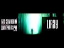 Liray (InStream) - Без сомнений (feat Дмитрий Ларин) imliray
