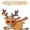 Подслушано Янтиково (Козловский район)