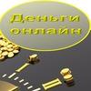 Новый Бизнес | добейся успеха | деньги онлайн