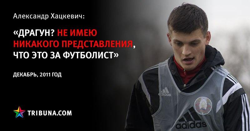 Станислав Драгун, Александр Хацкевич, сборная Беларуси по футболу