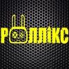 РОЛЛІКС   EP-2015   ROLLIKS