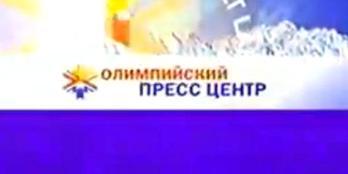 Олимпийский пресс-центр (НТВ+Спорт на 6 канале, февраль 2002) Фра...