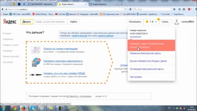 Как Яндекс кошелёк идентифицировать, от А до Я,и Привязка к Ценобою [720p]