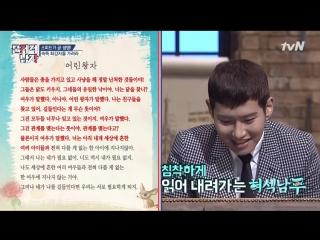 [160424] TvN Problematic Men - Block B 1