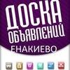 Объявления Енакиево/Горловка/Дебальцево/Ждановка