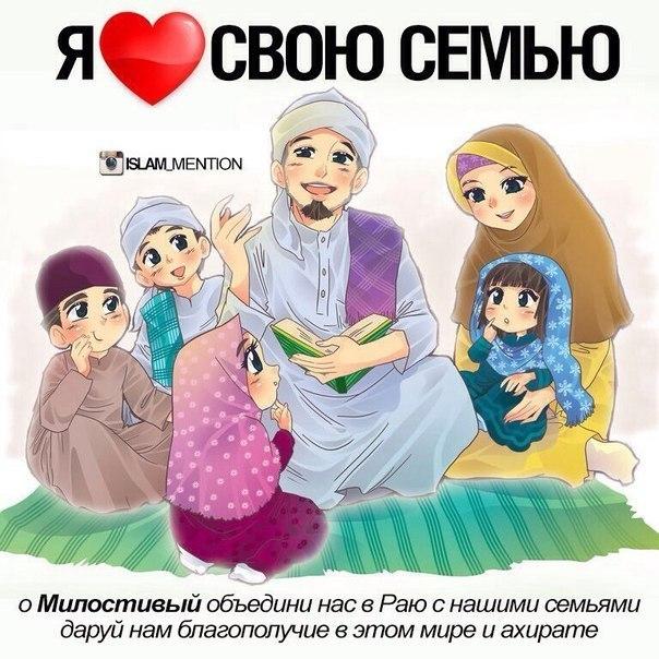 Надписи, картинки про ислам с надписями про семью