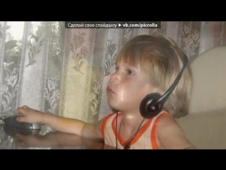 «Даниил» под музыку Тимати feat. Рекорд Оркестр - Лада Сидан Баклажан. Picrolla