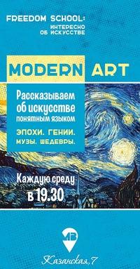 Freedom School: интересно об искусстве