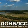 """Информационное агентство """"Донбасс"""""""