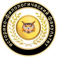 Логотип Историко-филологический факультет Шф ИвГУ