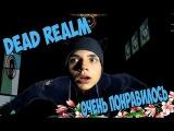 Dead Realm | ОЧЕНЬ ПОНРАВИЛОСЬ |