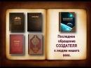 Последнее обращение Создателя к людям нашего века Откровения людям Нового века