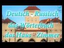 Deutsch - Russisch das Wörterbuch das Haus - Zimmer № 1