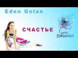 Eden Golan Счастье