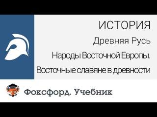 История. Народы Восточной Европы. Восточные славяне в древности | ЕГЭ, ОГЭ