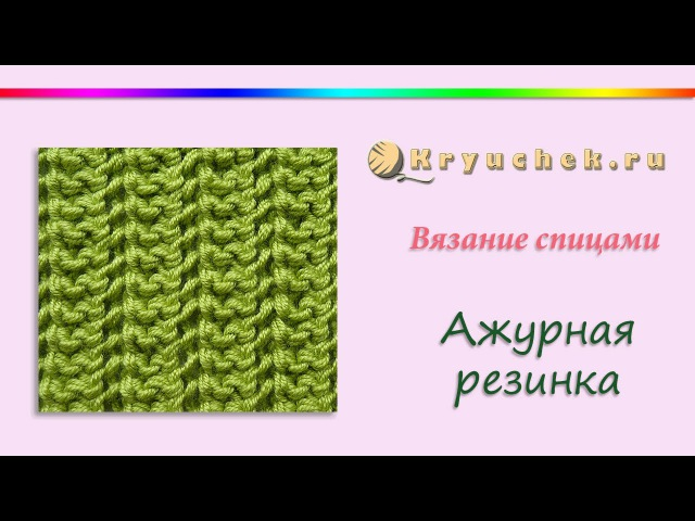Ажурная резинка спицами Knitting Delicate rib