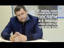 Борис Філатов: є період, коли хочеться усіх послати (Інтерв'ю. Вибори2015)
