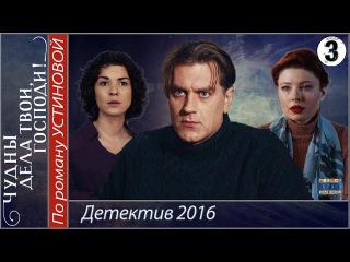 Чудны дела твои, Господи! 3 серия (2016). Детектив, сериал.