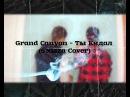 Grand Canyon - Ты Кидал (5'Nizza Cover)