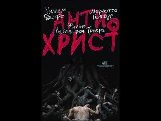 «Антихрист» (Antichrist, 2008)