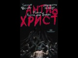 «Антихрист» (Antichrist, 2008) смотреть онлайн в хорошем качестве HD