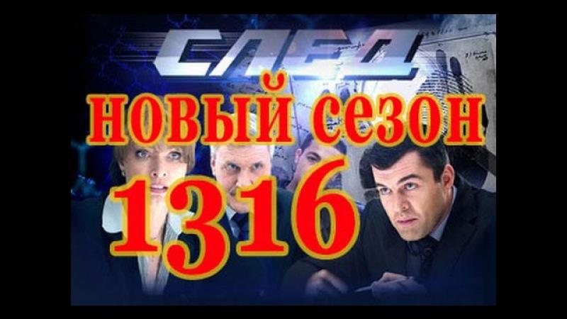 СЛЕД 1316 серия: Красива до смерти. Новый сезон СЛЕД ноябрь 2015!