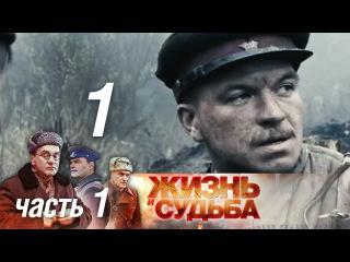Жизнь и судьба. Фильм 1. Часть 1 (2012)