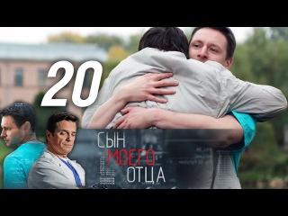 Сын моего отца 20 серия (2016) HD 720p