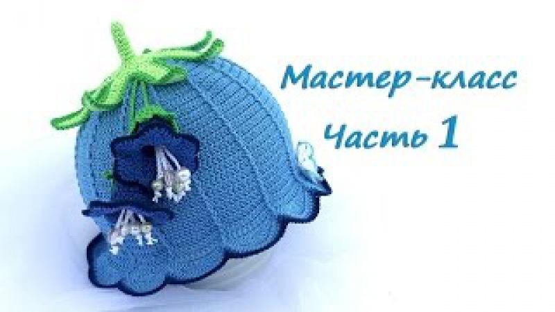 Мастер-класс по вязанию шляпки-колокольчику крючком Часть 1. How to crochet a baby hat bell Part 1