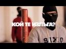Tr1ckmusic Кой Те Излъга ft HGF FO 42 Thugga Dim4ou ATS Madmatic FOX Joker Varna Sound