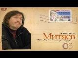 Олег Митяев - Француженка  (Почти весь Митяев...)