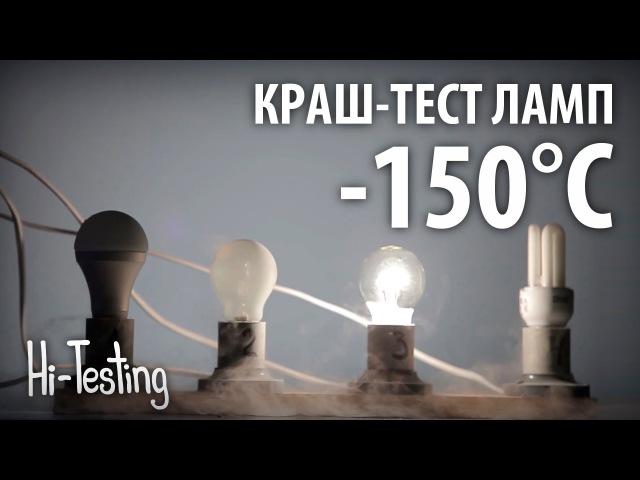 Краш-тест ламп при температуре до -150 градусов Цельсия