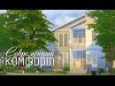 The Sims 4 Строительство - Семейный дом Современный комфорт