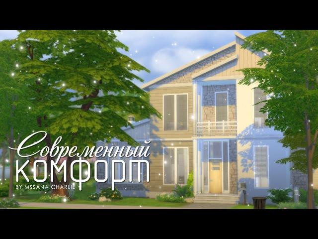 The Sims 4: Строительство - Семейный дом Современный комфорт