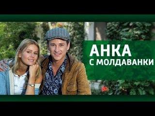 Анка с Молдаванки - Серия 4 (2015)